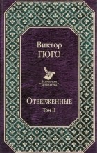 Виктор Гюго - Отверженные. Том II