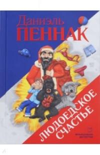 Даниэль Пеннак - Людоедское счастье