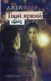 Джей Эшер - Твой яркий свет