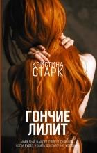 Кристина Старк - Гончие Лилит