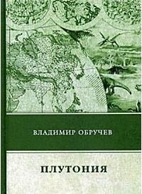Обручев Владимир Афанасьевич - Плутония