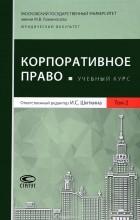 - Корпоративное право. Учебный курс. В 2 томах. Том 2