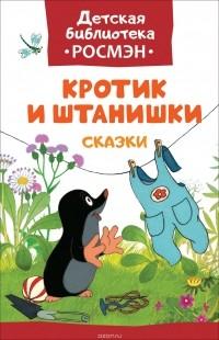- Кротик и штанишки (сборник)