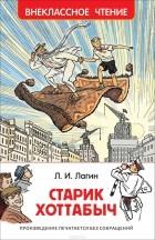 Лазарь Лагин - Старик Хоттабыч