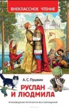 А. С. Пушкин - Руслан и Людмила