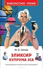 Ю. В. Сотник - Эликсир Купрума Эса