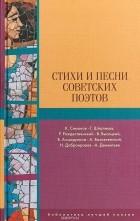 - Стихи и песни советских поэтов