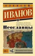 Алексей Иванов - Псоглавцы