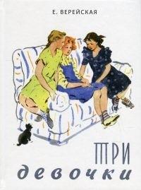 Елена Верейская - Три девочки. История одной квартиры