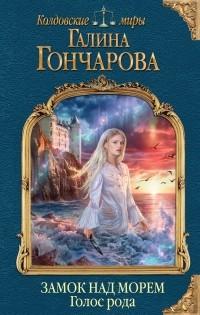 Галина Гончарова - Замок над Морем. Книга первая. Голос рода
