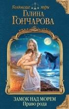 Галина Гончарова - Замок над Морем. Книга вторая. Право рода