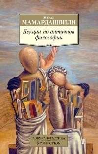 Мераб Мамардашвили - Лекции по античной философии