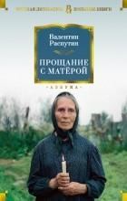 Валентин Распутин - Прощание с Матёрой (сборник)