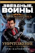 Дрю Карпишин - Старая Республика. Уничтожение