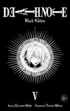 Цугуми Ооба - Death Note. Black Edition. Книга 5