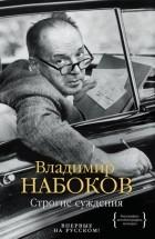 Владимир Набоков - Строгие суждения