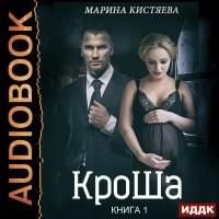 Марина Анатольевна Кистяева - КроШа. Книга первая