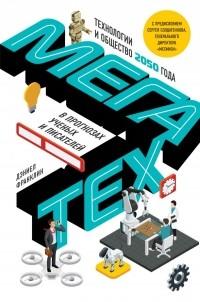 Даниэл Франклин - Мегатех: Технологии и общество 2050 в прогнозах учёных и писателей