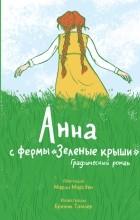 - Анна с фермы «Зеленые крыши». Графический роман