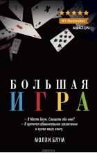 Молли Блум - Большая игра