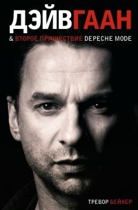 Тревор Бейкер - Дейв Гаан и второе пришествие Depeche Mode