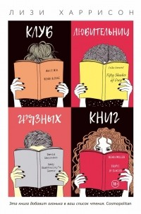 Лизи Харрисон - Клуб любительниц грязных книг