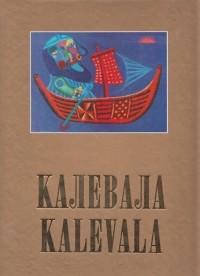 Элиас Лённрот - Калевала. Kalevala