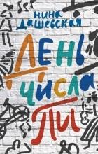 Нина Дашевская - День числа Пи
