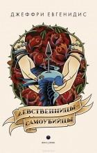 Джеффери Евгенидис - Девственницы-самоубийцы