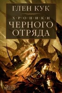 Глен Кук - Хроники Черного Отряда: Черный Отряд. Замок теней. Белая Роза (сборник)