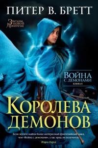Питер В. Бретт - Война с демонами. Книга 5. Королева демонов