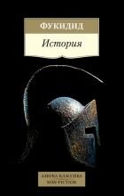 Фукидид  - История