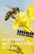 Юрген Тауц - Феномен медоносной пчелы. Биология суперорганизма