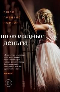 Эшли Прентис Нортон - Шоколадные деньги