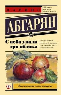Наринэ Абгарян - С неба упали три яблока (сборник)