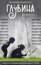 - ГЛУБИНА. Погружение 4-е (сборник)