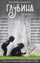 без автора - ГЛУБИНА. Погружение 4-е (сборник)