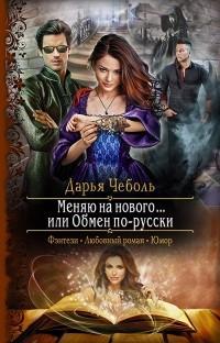 Дарья Чеболь - Меняю на нового... или Обмен по-русски