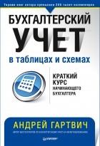 Андрей Гартвич - Бухгалтерский учет в таблицах и схемах