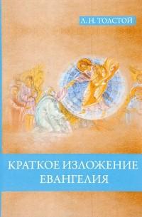 Л. Н. Толстой - Краткое изложение Евангелия