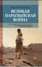 Вячеслав Кондратьев - Великая Парагвайская война