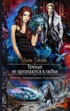 Лана Ежова - Темные не признаются в любви