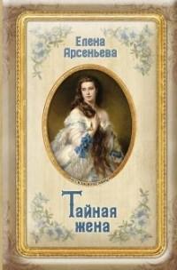 Елена Арсеньева - Тайная жена