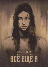 Nikki Tozen - Все еще я