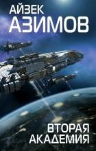 Айзек Азимов - Вторая Академия