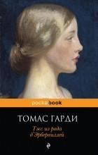 Томас Гарди - Тэсс из рода д'Эрбервиллей