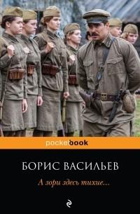 Борис Васильев - А зори здесь тихие... Завтра была война (сборник)