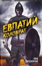 Прозоров Лев Рудольфович - Евпатий Коловрат. Легендарный воевода