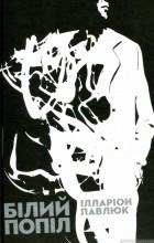 Ілларіон Павлюк - Білий попіл