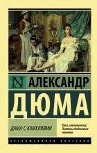 Александр Дюма-сын - Дама с камелиями